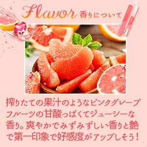 ピンクグレープフルーツスカッシュの香り