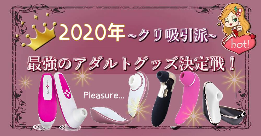 【2020年版】令和だし最強のアダルトグッズを決めようぜ!~クリ吸引派編TOP5~