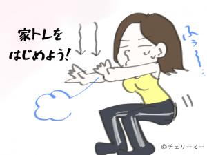 家トレをする女性