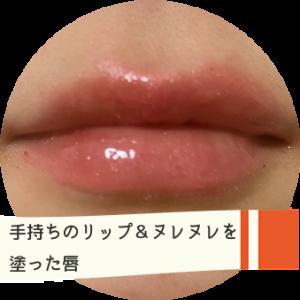 手持ちのリップ+ヌレヌレを塗った唇