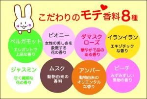リオーズ こだわりのモテ香料8種