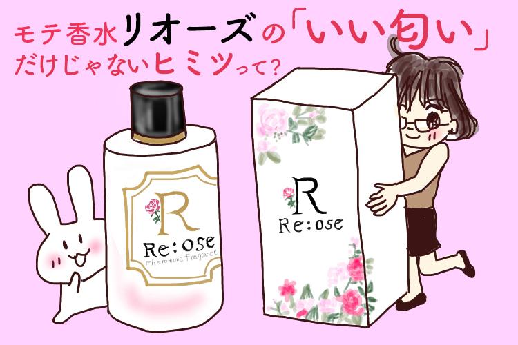 モテ香水「リオーズ」でいい匂いに!気になる彼の好きな人になろう