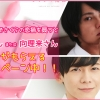 【cherry me × LCラブコスメ】人気エロメンのボイスコンテンツが無料!