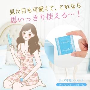 アダルトグッズ用コンドーム