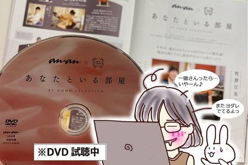 ananセックス特集2020  特別付録DVDの見どころはココ!
