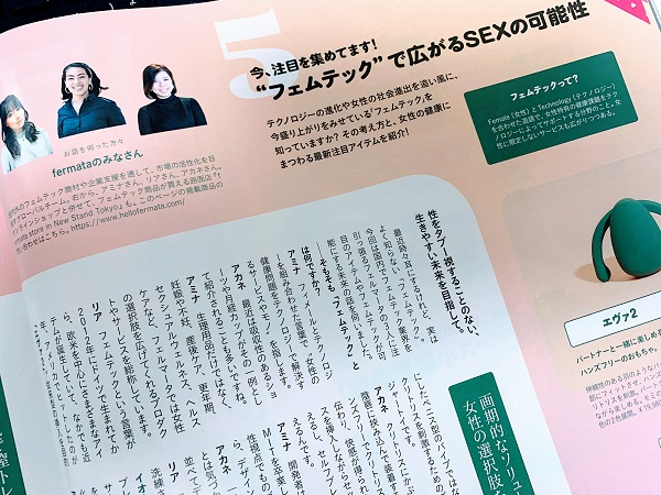 「古今東西 SEXカルチャー案内」フェムテック