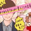 【婚活実体験】運命の相手である夫(おっぱい星人)との出会い!前編