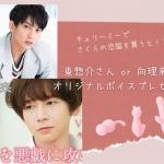 【東惣介&向理来のボイスがもらえる♪】さくらの恋猫 ボイスプレゼントキャンペーン開催中!