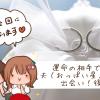 【婚活実体験】運命の相手である夫(おっぱい星人)との出会い!後編
