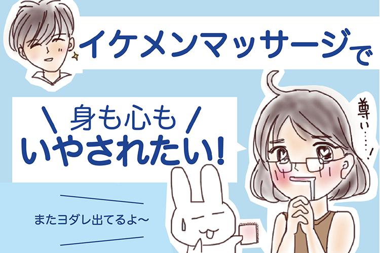 イケメンマッサージ『イケモミ』で恋人感覚マッサージを体験してきた!