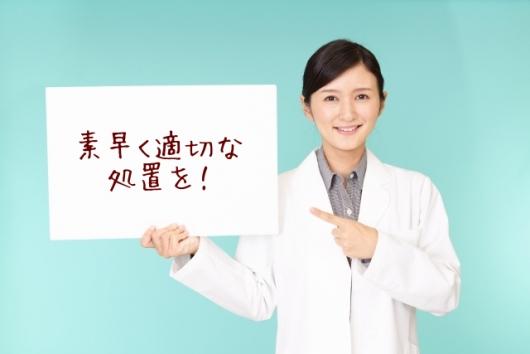 避妊に失敗したら素早く適切な処置を